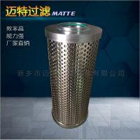 过滤器净油滤芯 RFD BN/HC.330DAG10B1.X/ 迈特滤芯生产商