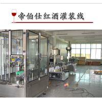 帝伯仕 全自动液体灌装机生产线洗瓶 灌装 打塞 红酒灌装机