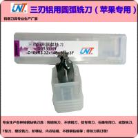 苹果手机外壳专用铣刀 UNT铝合金三刃圆弧铣刀 外观成型刀 非标刀具订制