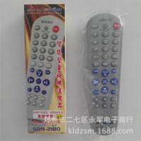 批发正品索尔SUOER-2180家用万能电视遥控器适用于多款