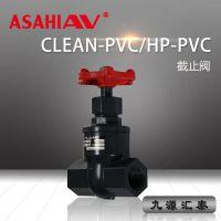 ASAHI AV 截止阀/HP-PVC/CLEAN PVC超纯水管路系统/旭有机材/EPDM