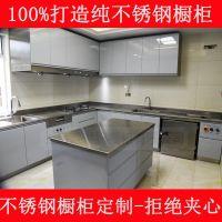 上海不锈钢橱柜定制不锈钢整体橱柜不锈钢台面水槽一体成型欧琳娜