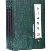 中华点子库(全4册)郑宏峰 张承津线装书局