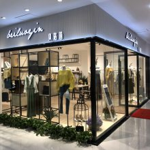 广州贝珞茵服饰吸引着众多创业者加入