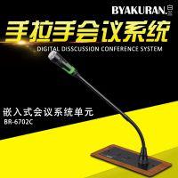 音频者会议系统鹅颈麦克风专业手拉手会议系统高保真会议话筒