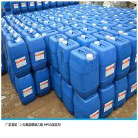 厂家直销2-羟基膦酰基乙酸缓蚀阻垢剂 锅炉循环水专用阻垢剂