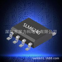 SLM6240替代PAM2421 ESOP8 4A 24V 消费类电子电源管理IC