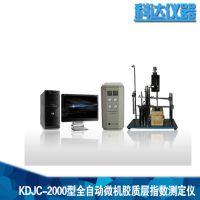 厂家特价 KDJC-2000型全自动微机胶质层指数测定仪煤炭检测设备