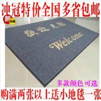 一件代发包邮加厚迎宾地毯欢迎光临地垫公司店铺门口防滑除尘吸水