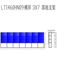 LTI460HN09裸屏落地支架3*7液晶拼接屏广告机电视支架显示器厂家