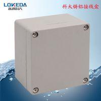 热销120*120*82铸铝室外防水接线盒KD-FA60正方形按钮保护盒防尘