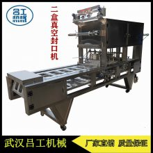 全自动塑料盒内脂豆腐灌装封口机 盒装老豆腐自动封口 供应塑料封口设备