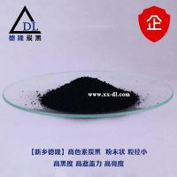 色素碳黑,优质高色素炭黑 德隆