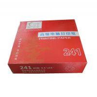 241无碳打印纸厂家直销 1-6联订单加工 物流 淘宝打印出库单专用打印纸批发