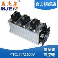美杰尔 MTC250A1600V 可控硅散热器 风机 整套 可控硅散热铝片