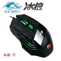 冰狼狼图腾四色彩闪灯透光电脑游戏玩家6D鼠标USB有线LOL电竞