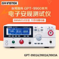 固纬GPT-9901A 9902A 9903A AC/DC耐压绝缘电阻测试仪器内置扫描