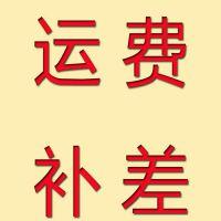 萍乡金达莱各种环保化工填料产品补运费专用链接