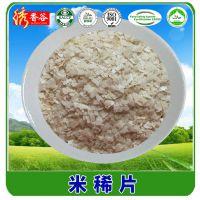 谷物源厂家直供米稀片 麦片基料 麦基片营养早餐粥 熟化即食 五谷杂粮麦片