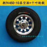 电动车轮胎朝阳450-10真空胎+十叶轮毂整套 4.50-10轮胎