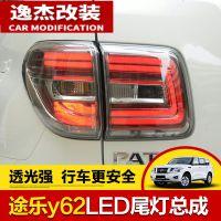 专用于日产途乐Y62尾灯总成 途乐Y62后大灯LED灯 尾灯总成改装