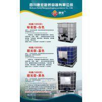甘肃省兰州市1000L带框架集装吨桶PE找康宏包装容器