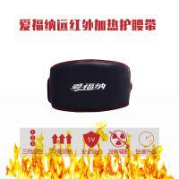 爱福纳 石墨烯远红外 加热护腰带 智能保暖 理疗 安全便捷
