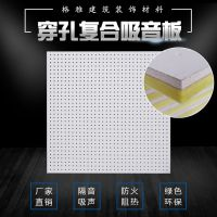 厂家直销 穿孔复合吸音板 穿孔吸音复合板 机房专用 澳美雅600*600*15