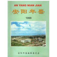 安阳年鉴1999 方志出版社 正版