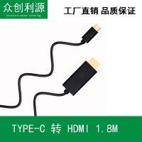 TYPE-C TO HDMI连接线高清线/Macbook  3.1转HDMI1.8米厂家直xiao