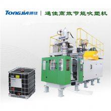 IBC桶生产线吹塑机厂家通佳IBC包装桶生产设备