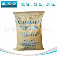 PMMA/台湾奇美/CM-207 家电外壳 耐高温 耐磨 耐老化 韧性好