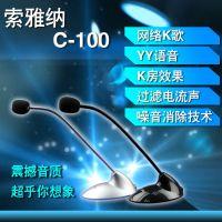 索雅纳C-100台式电脑麦克风K歌电容话筒YY语音聊天专用麦克风话筒
