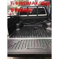 江西五十铃DMAX/瑞迈皮卡后箱宝货箱宝车厢保护垫后斗内衬尾箱垫