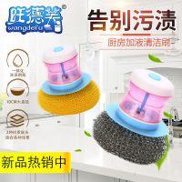 旺德芙创意加液刷锅洗碗刷 自动加液锅刷 便利厨房清洁刷