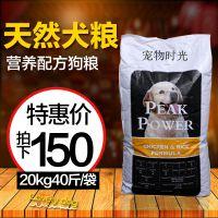 宠物萨摩德牧阿拉斯加时光耶哈士奇金毛马犬天然通用狗粮20kg40斤