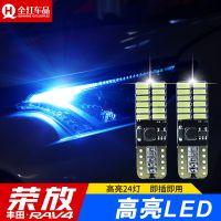 专用于丰田RAV4荣放车灯改装 RAV4阅读灯 后备箱灯 牌照灯示宽灯