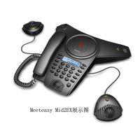 好会通Mid2 EX会议电话 扩展型 可接电脑可接电话线带两麦克风