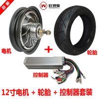 正品旺得福WDF12寸72V96V3000W轮毂电机电摩电动车电机控制器轮胎