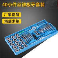 厂家直销丝锥板牙40件20件丝锥扳手组套手用扳手板牙绞手丝攻组套