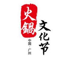 2019广州火锅不锈钢厨具展