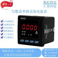 供应数显交流电流表 RX194I-AK1 外形尺寸72X72