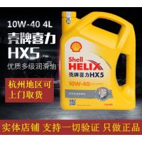壳牌Shell黄喜力HX5 SN级 矿物质机油 10W-40 4L实体