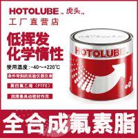 HOTOLUBE 打印机、复印机定影组件上的定影膜、高温阀门与密封件润滑油脂