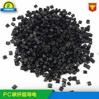 PC碳纤维 PC碳纤导电料 注塑级