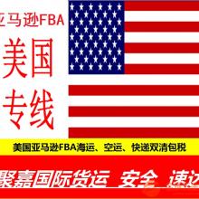 FBA头程义乌出口货代发货到美国亚马逊仓库美国FBA空运头程