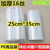 PE高压袋25*35加厚双面16丝平口袋/透明塑料包装袋