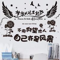 励志贴标语搞笑贴个性创意贴纸女生卧室壁纸自粘墙贴纸海报纸