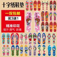 印花十字绣鞋垫手工鞋垫满绣花半成品鞋垫子送礼男女童儿童款