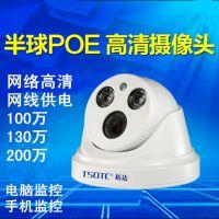 poe供电网络监控摄像头 高清半球摄像机720P 960P 1080P